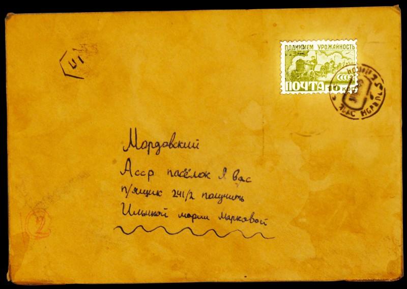 Mikhail Margolis, Memo, 2010, zoom sur enveloppe